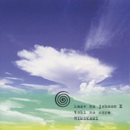 【中古】久遠の空−風の縄文II−/姫神
