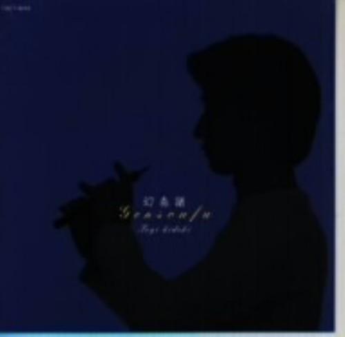 【中古】幻奏譜/東儀秀樹
