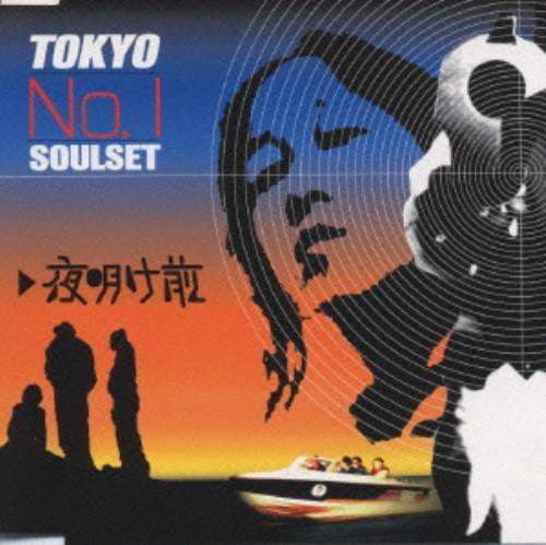 【中古】夜明け前/TOKYO No.1 SOUL SET