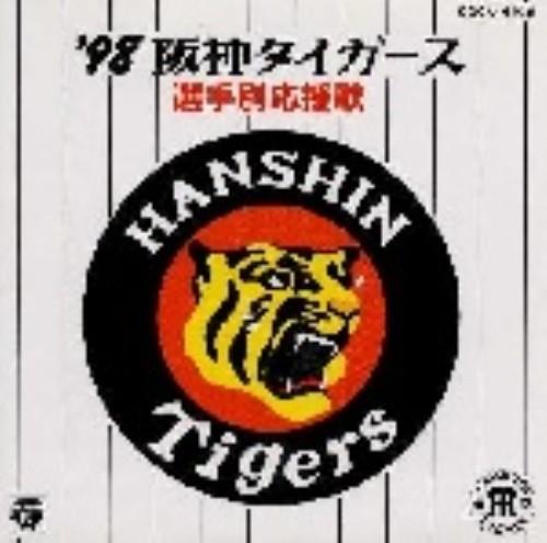 【中古】'98阪神タイガース選手別応援歌/野球