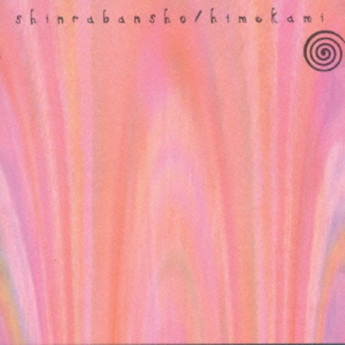 【中古】森羅万象−SHINRABANSHO−/姫神