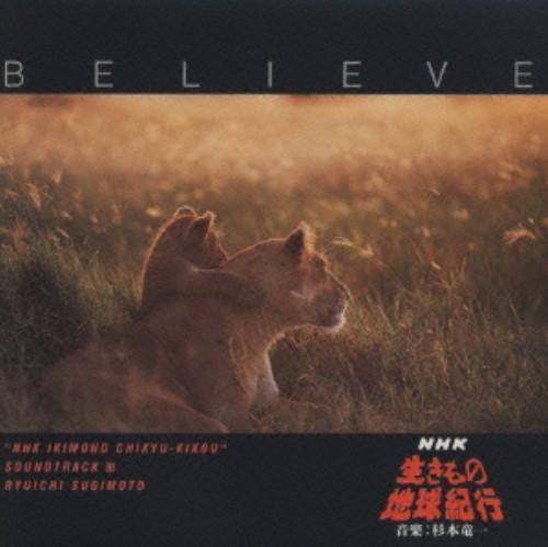 【中古】Believe〜生きもの地球紀行サウンドトラックIII/杉本竜一