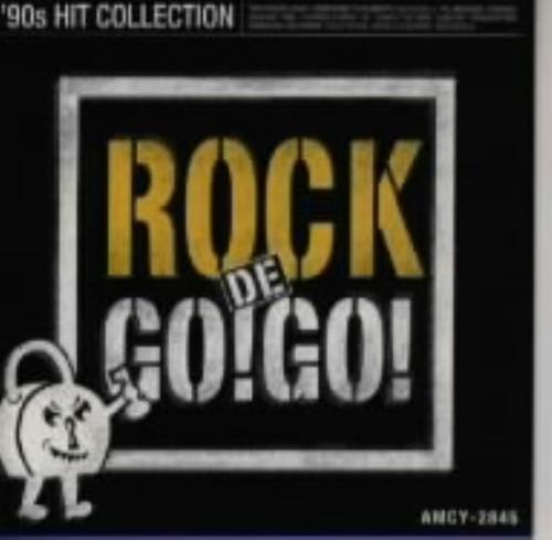 【中古】ロック・デ・ゴー・ゴー〜'90sヒット・コレクション〜/オムニバス
