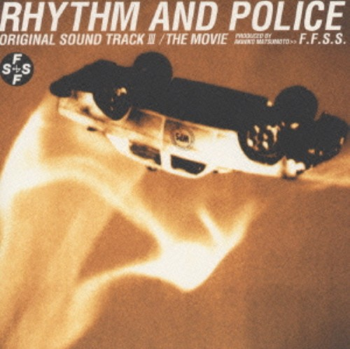 【中古】RHYTHM AND POLICE ORIGINAL SOUND TRACK III THE MOVE(踊る大捜査線3)/F.F.S.S.