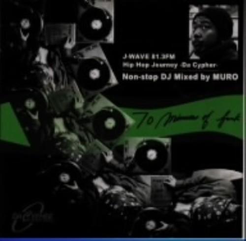 【中古】70 mimuetes of Funk〜J−Wave Hip Hop Journey Da Cype/オムニバス