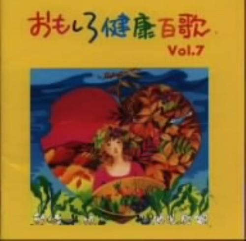 【中古】おもしろ健康百歌 Vol.7/オムニバス