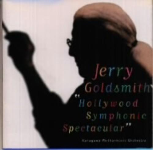 【中古】ジェリー・ゴールドスミスの世界/神奈川フィルハーモニー管弦楽団