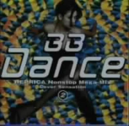 【中古】B.B.ダンス〜レプリカ・ノンストップ・メガミックス2/オムニバス