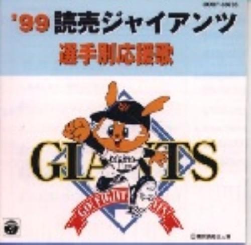 【中古】'99 読売ジャイアンツ選手別応援歌/野球
