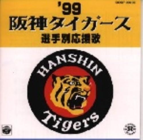 【中古】'99 阪神タイガース選手別応援歌/野球