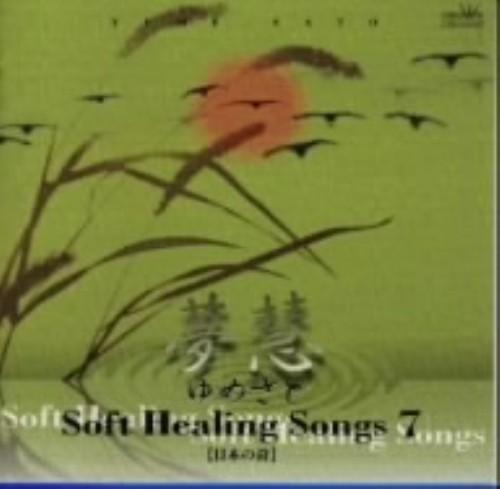 【中古】ソフト・ヒーリング・ソング7〜日本の詩〜/夢慧