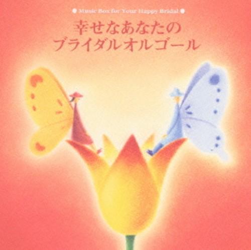 【中古】幸せなあなたのブライダルオルゴール/オルゴール