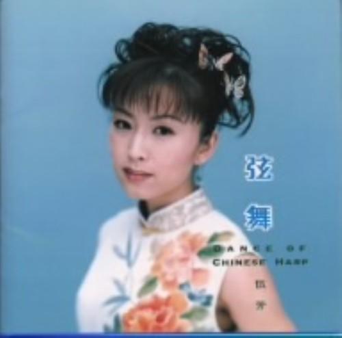 【中古】弦舞〜Dance of Chinese Harp〜/伍芳