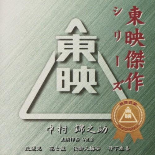【中古】中村錦之助主演作品Vol.2オリジナル・サウンドトラック《東映傑作シリーズ》/サントラ