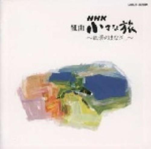 【中古】NHK「小さな旅」〜風景のまなざし/TVサントラ