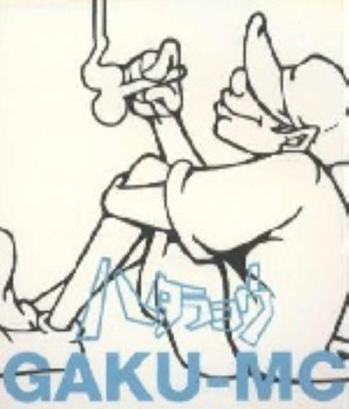 【中古】ハタラコウ/GAKU−MC
