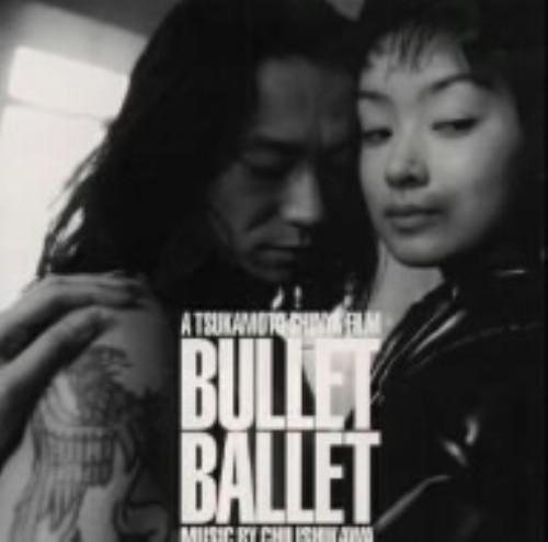 【中古】BULLET BALLET/サントラ