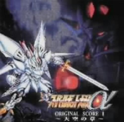 【中古】「スーパーロボット大戦α」 ORIGINAL SCORE1〜天空の章〜/ゲームミュージック