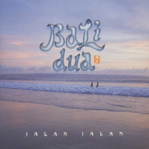 【中古】BALI dua/JALAN JALAN