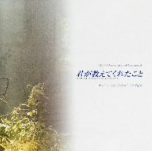 【中古】オリジナルサウンドトラック「君が教えてくれたこと」/TVサントラ