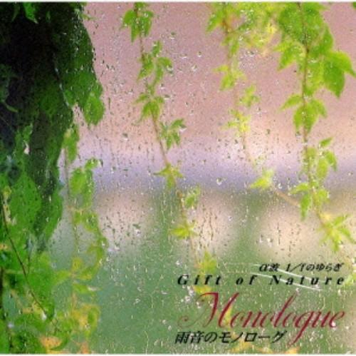 【中古】〜Gift of Nature〜雨音のモノローグ Monologue/オムニバス