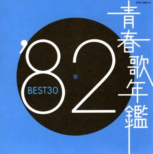 【中古】青春歌年鑑 1982 BEST30/オムニバス