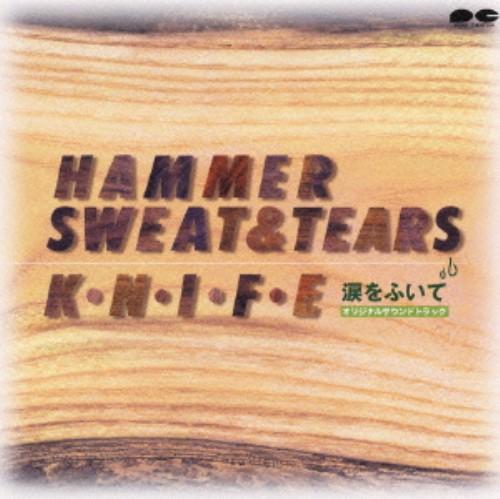 【中古】Hammer Sweat & Tears〜「涙をふいて」オリジナルサウンドトラック/TVサントラ