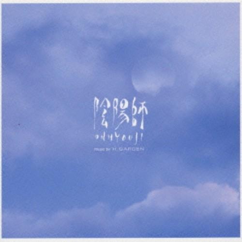 【中古】NHKドラマDモード「陰陽師」オリジナル・サウンド・トラック/H.GARDEN