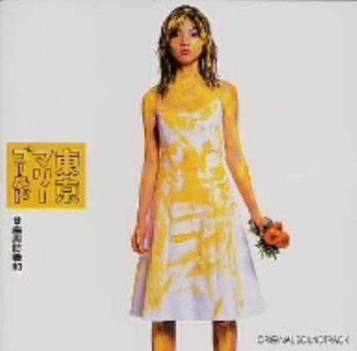 【中古】東京マリーゴールド オリジナル・サウンドトラック/サントラ