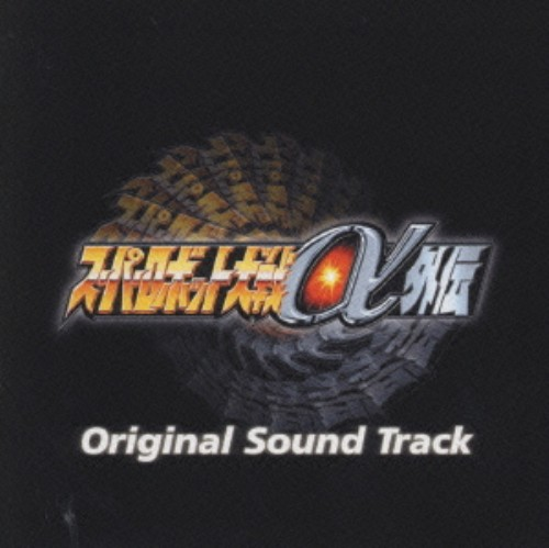 【中古】「スーパーロボット大戦α外伝」オリジナルサウンドトラック/ゲームミュージック