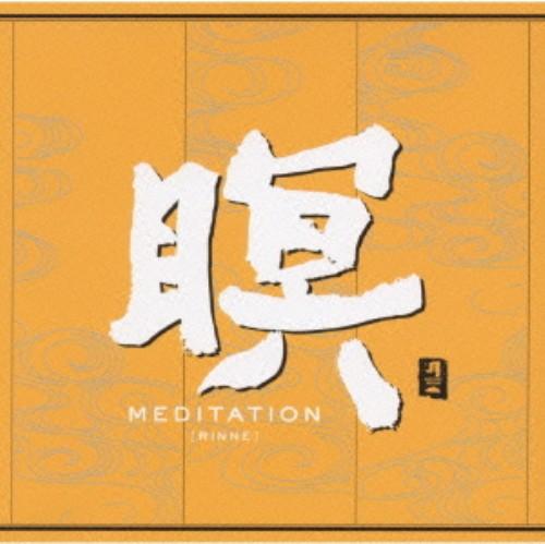 【中古】瞑 MEDITATION 輪廻/F.A.B