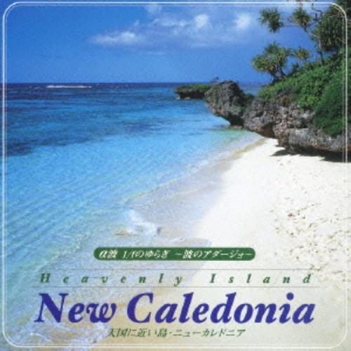 【中古】α波 1/fのゆらぎ 〜波のアダージョ〜 天国に近い島 ニューカレドニア/アルファ波