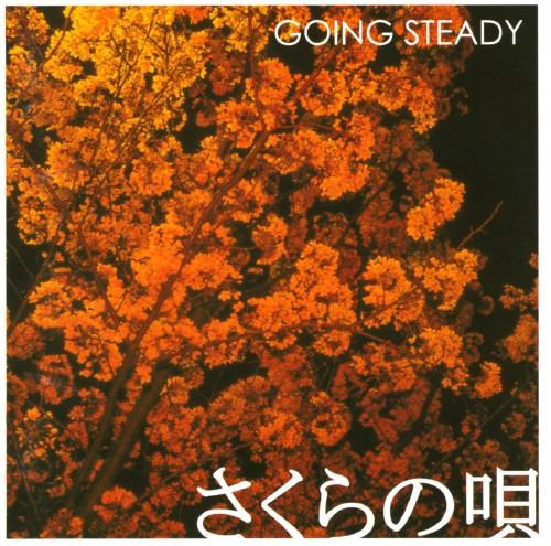 【中古】さくらの唄/GOING STEADY