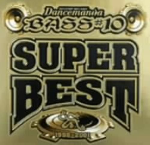 【中古】ダンスマニア・ベース#10 スーパー・ベスト1998〜2001/オムニバス