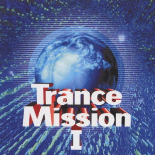 【中古】TRANCE MISSION VOL.1/オムニバス