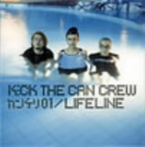【中古】カンケリ01/LIFELINE/KICK THE CAN CREW