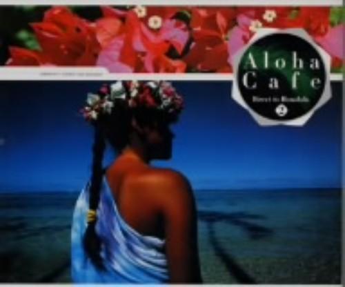 【中古】ALOHA CAFE DIRECT TO HONOLULU 2/オムニバス