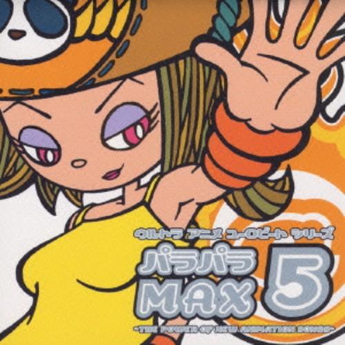 【中古】ウルトラアニメユーロビートシリーズ5 パラパラMAX〜THE POWER OF NEW ANIMETION SONGS〜/石田燿子