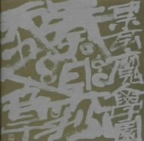 【中古】サウンドトラック 東京魔人学園 奏楽抄天之章/ゲームミュージック