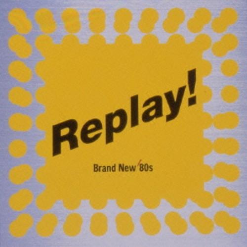 【中古】Replay!−Brand New '80s/オムニバス
