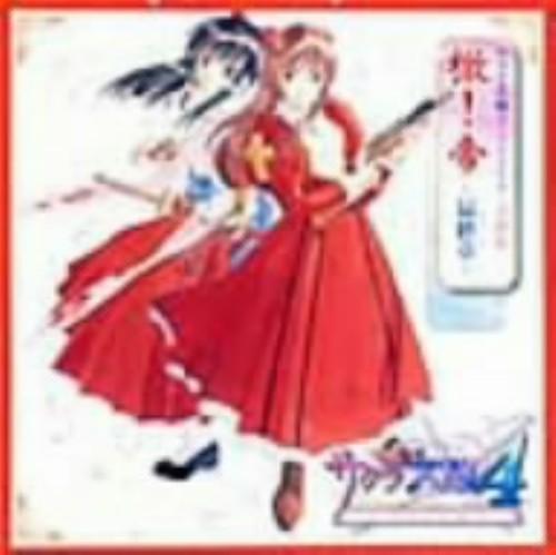 【中古】サクラ大戦4〜恋せよ乙女〜全曲集「檄!帝〜最終章〜」/ゲームミュージック