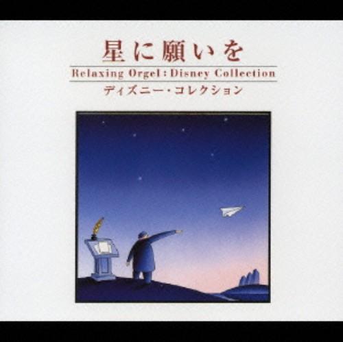 【中古】星に願いを〜ディズニー・コレクション/α波オルゴール/オルゴール