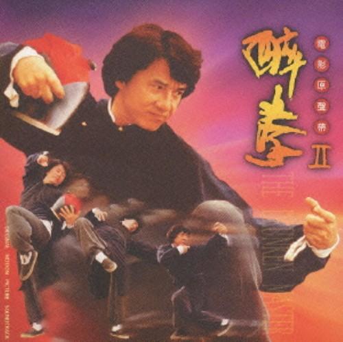 【中古】「酔拳2」サウンドトラック〜ASIAN MOVIE MASTERPIECES ジャッキー・チェン編〜/サントラ