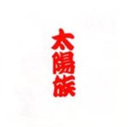 【中古】太陽族/太陽族