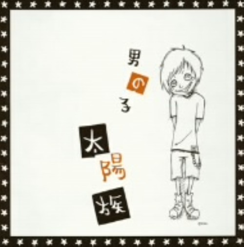 【中古】男の子/太陽族