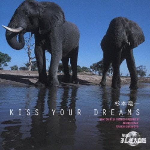 【中古】Kiss your dreams NHK「地球!ふしぎ大自然」サウンドトラック/杉本竜一