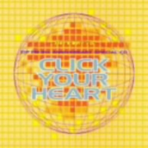 【中古】クリック・ユア・ハート ZIP FM 9th ANNIVERSARY SPECIAL CD/オムニバス