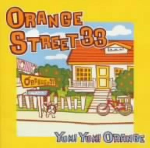 【中古】ORANGE STREET 33/Yum!Yum!ORANGE