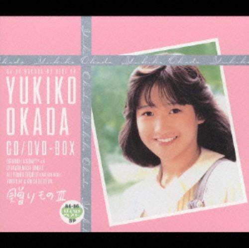 【中古】岡田有希子BOX〜贈りものIII〜(完全生産限定盤)(DVD付)/岡田有希子