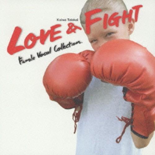 【中古】LOVE & FIGHT 〜 Female Vocal Collection/オムニバス